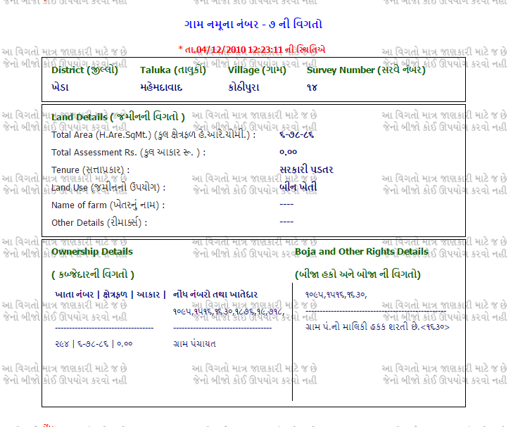 download copy of land record Gujarat