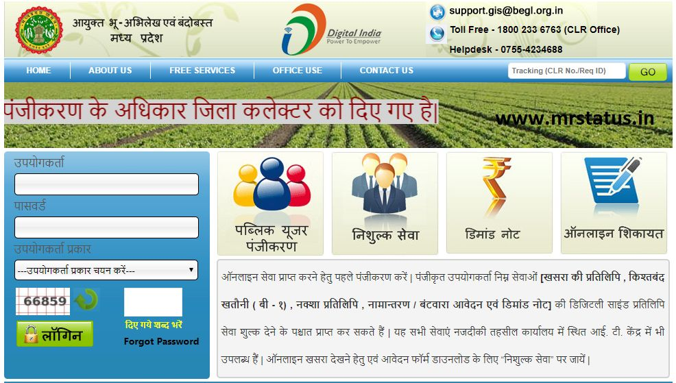 mpbhulekh.gov.in website mrstatus